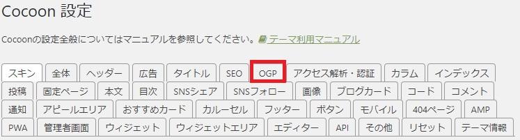 Cocoon設定・OGP
