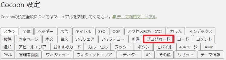 Cocoon設定・ブログカード
