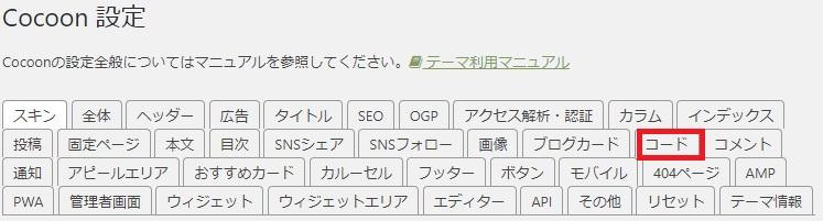 Cocoon設定・コード