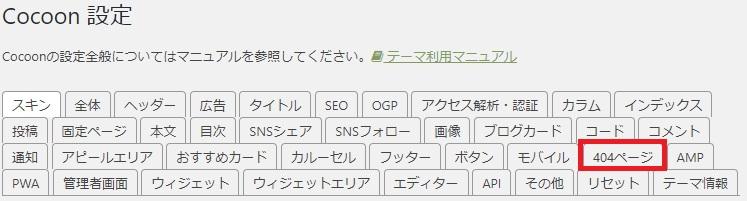 Cocoon設定・404ページ