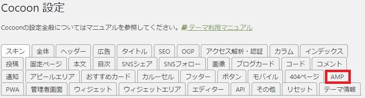 Cocoon設定・AMP