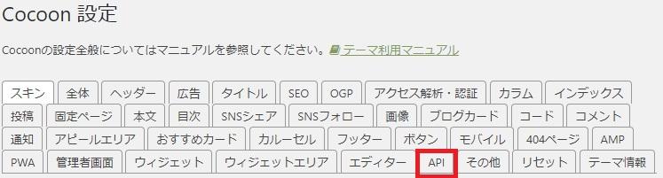 Cocoon設定・API