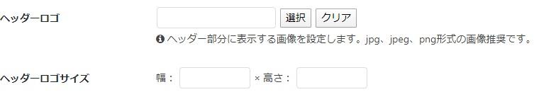 Cocoon・ヘッダーロゴ設定