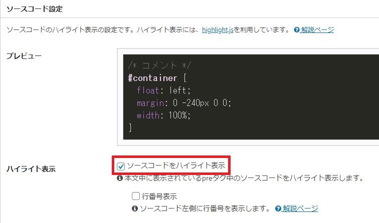 Cocoon・コードハイライト設定