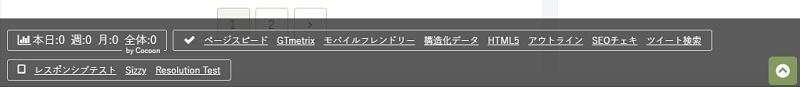 Cocoon管理者用バー(管理者パネル)