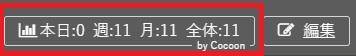 サイトのPVエリア表示例