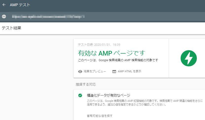 Google AMPテスト