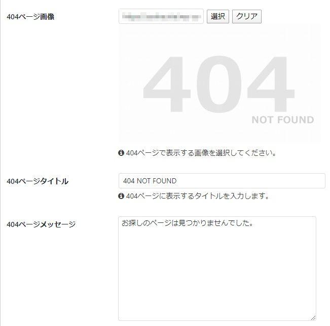 404ページ設定