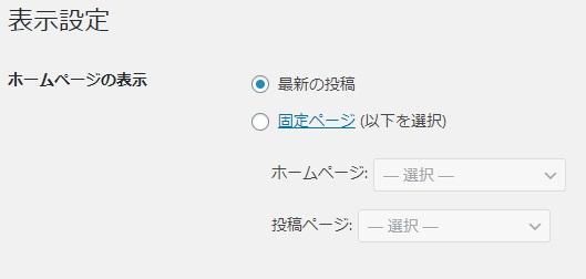 設定→表示設定