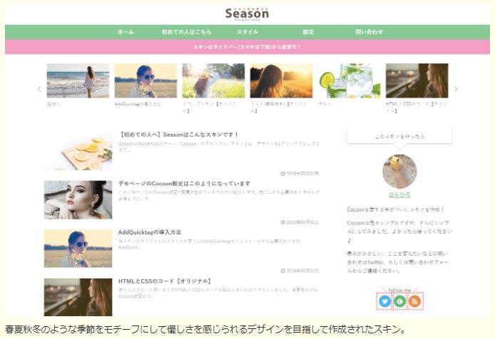Season (Spring)