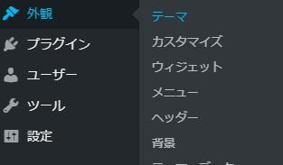 外観→テーマ