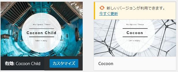 Cocoonアップデート