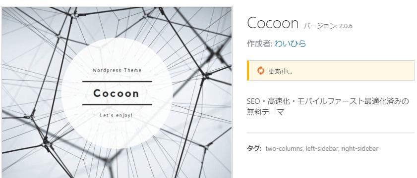 Cocoonアップデート中
