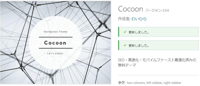 Cocoonアップデート完了