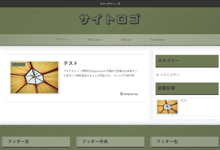 Momoon(アクア)カスタマイズサンプル