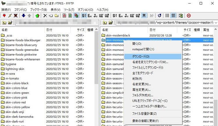 FFFTPの画面例