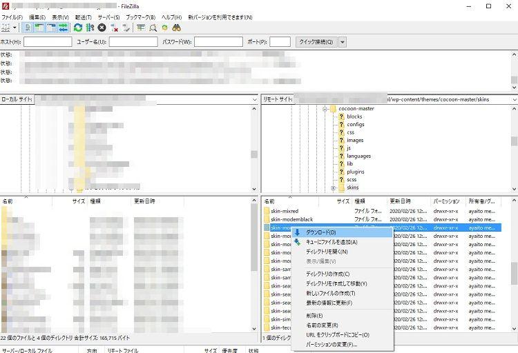 FileZillaの画面例