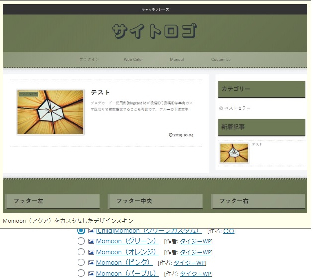 Momoon(グリーンカスタム)