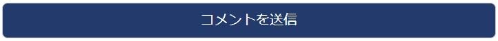 和(紺):コメント送信ボタン