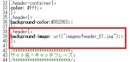ヘッダー画像削除・編集CSS
