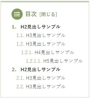 Cocoon目次カスタマイズサンプル:数字詳細