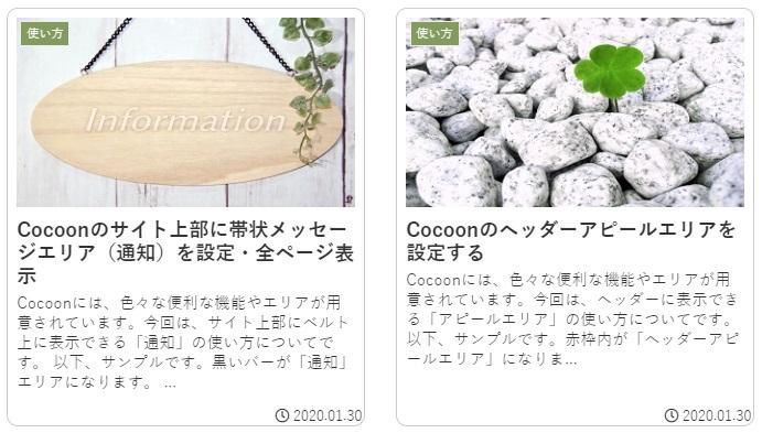Cocoon記事一覧ページの縦型カード