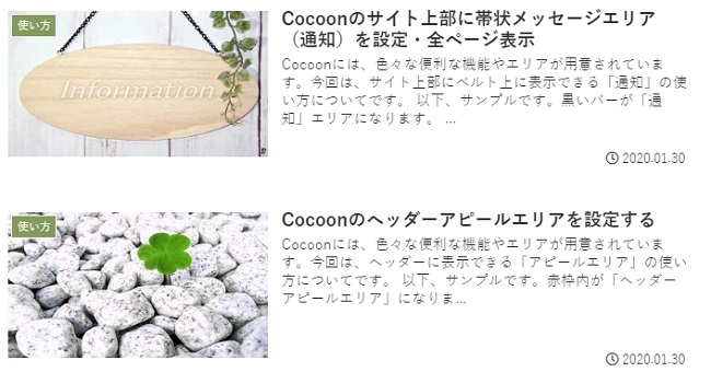 Cocoon記事一覧ページのカード