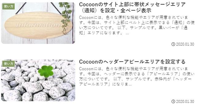 Cocoon記事一覧ページのカード:アイキャッチ角丸め