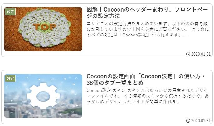 Cocoon記事一覧ページのカードをカスタマイズ