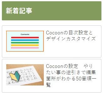 Cocoon新着記事ウィジェット