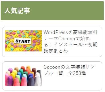 Cocoon人気記事ウィジェット