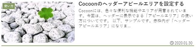 Cocoon記事一覧ページのカードに下線