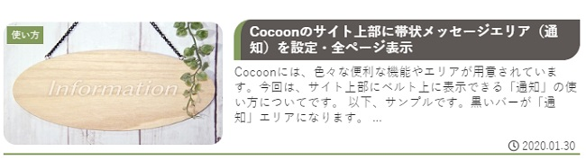 Cocoon記事一覧ページのカード・タイトルデザイン