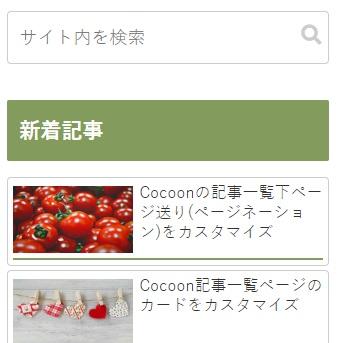 Cocoonのサイドバータイトル