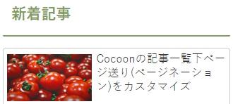 Cocoonのサイドバータイトルカスタマイズ