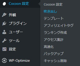 Cocoon吹き出し