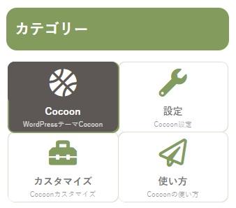 Cocoonボックスメニューカスタマイズ
