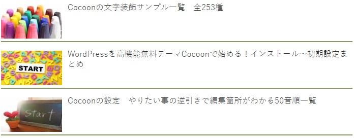 Cocoonショートコード:人気記事