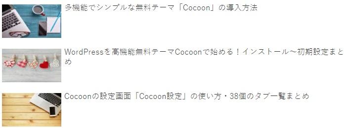 Cocoonショートコード:ナビカード