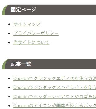 サイトマップショートコード