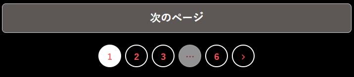黒×朱色:ページネーション