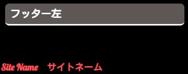 黒×朱色:フッター