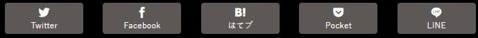 黒×朱色:SNSボタン