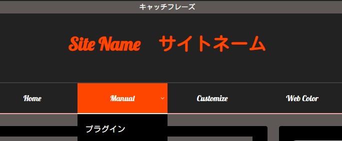 黒×オレンジ:ヘッダー