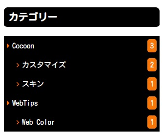 Cocoonスキン:ジャイアンツカラー