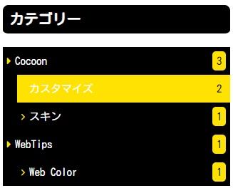 Cocoonスキン:タイガースカラー