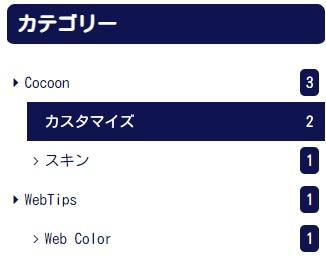 Cocoonスキン:スワローズカラー