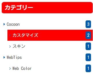 Cocoonスキン:カープカラー