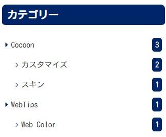 Cocoonスキン:ドラゴンズカラー
