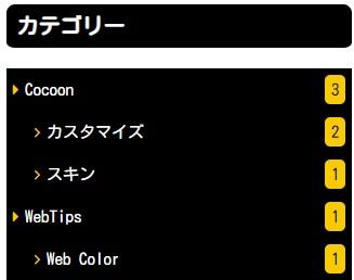 Cocoonスキン:ホークスカラー